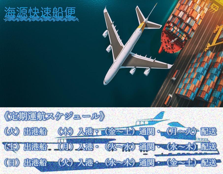海源快速船便サービス(7日間配送)